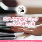 かほく市ピアノ教室musicaかほっくま